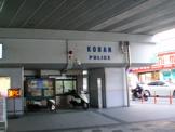 大阪府豊中警察署曽根駅前交番