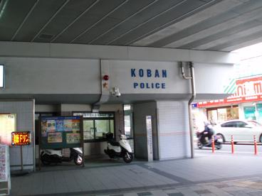 大阪府豊中警察署曽根駅前交番の画像1