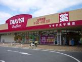 タキヤ 太子橋店