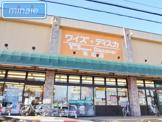 ワイズマート 末広店