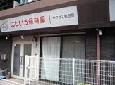 にじいろ保育サクセス和田町