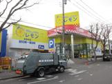 100円ハウスレモン