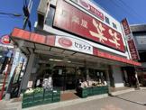 スーパーマーケット セルシオ 和田町店