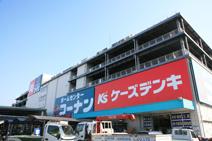 ケーズデンキ 星川店