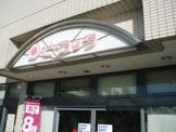 ピーコックストア 千里南町プラザ店