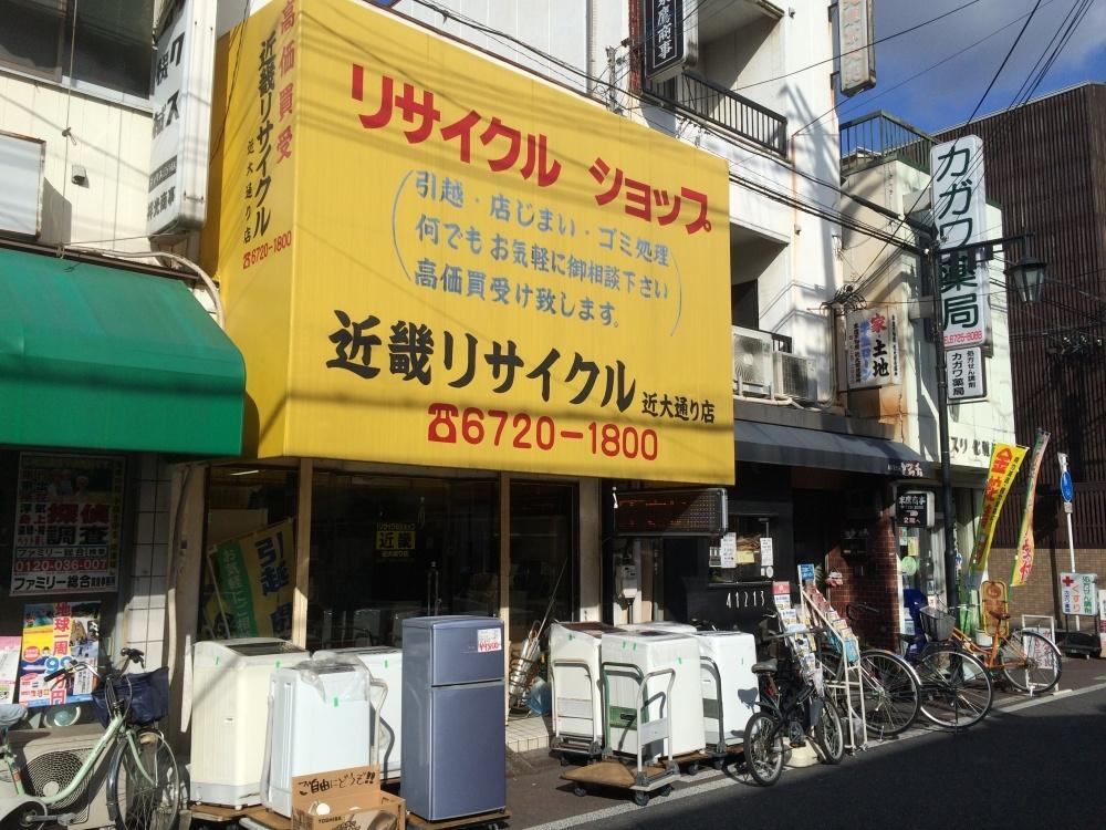 近畿リサイクル 近大通り店の画像