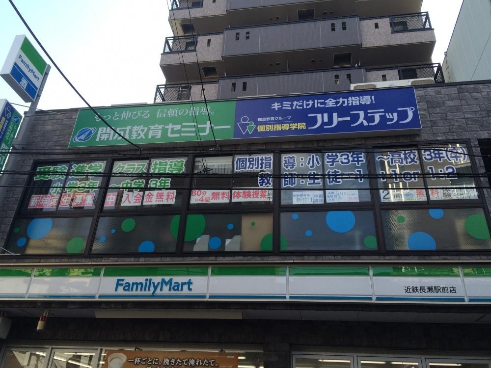 開成教育セミナー長瀬駅前教室の画像