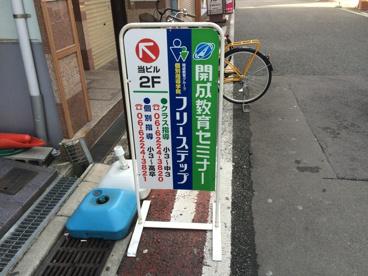 開成教育セミナー長瀬駅前教室の画像2