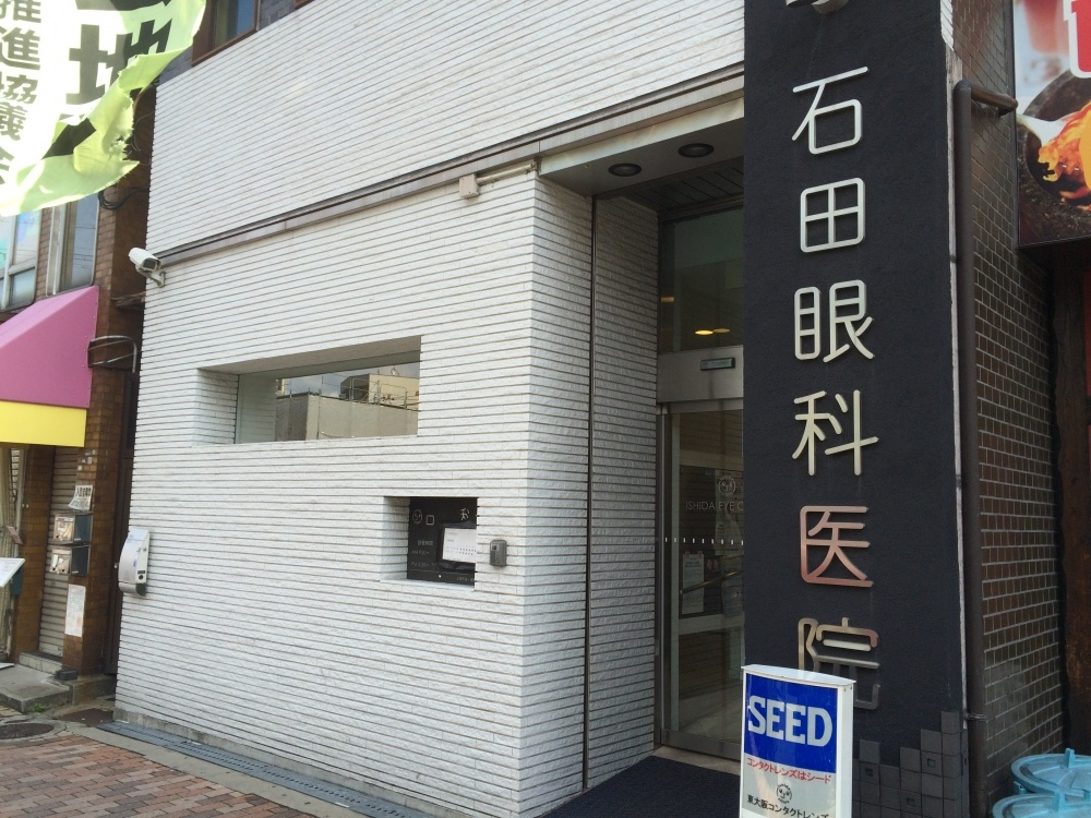 石田眼科医院の画像