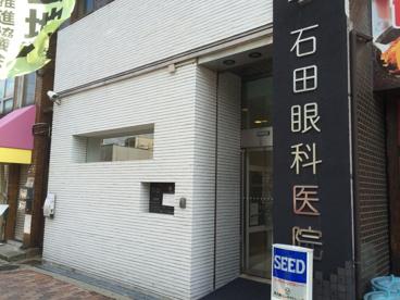 石田眼科医院の画像1