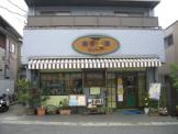 菓子工房 ポーズカフェ市沢店
