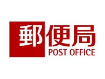 東住吉鶴ヶ丘郵便局