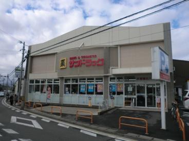 サンドラッグ太秦店の画像1