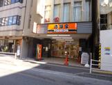 吉野家 本八幡店