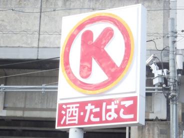 サークルK バラ園前店の画像2