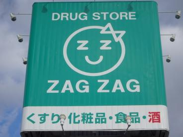 ザグザグ 上庄店の画像2