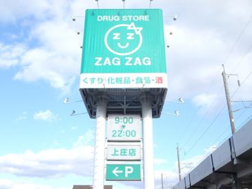 ザグザグ 上庄店の画像3