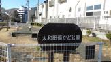 大和田街かど公園