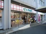 q's mart西横浜店