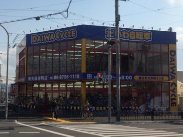 だいわ自転車 東大阪寿町店の画像1