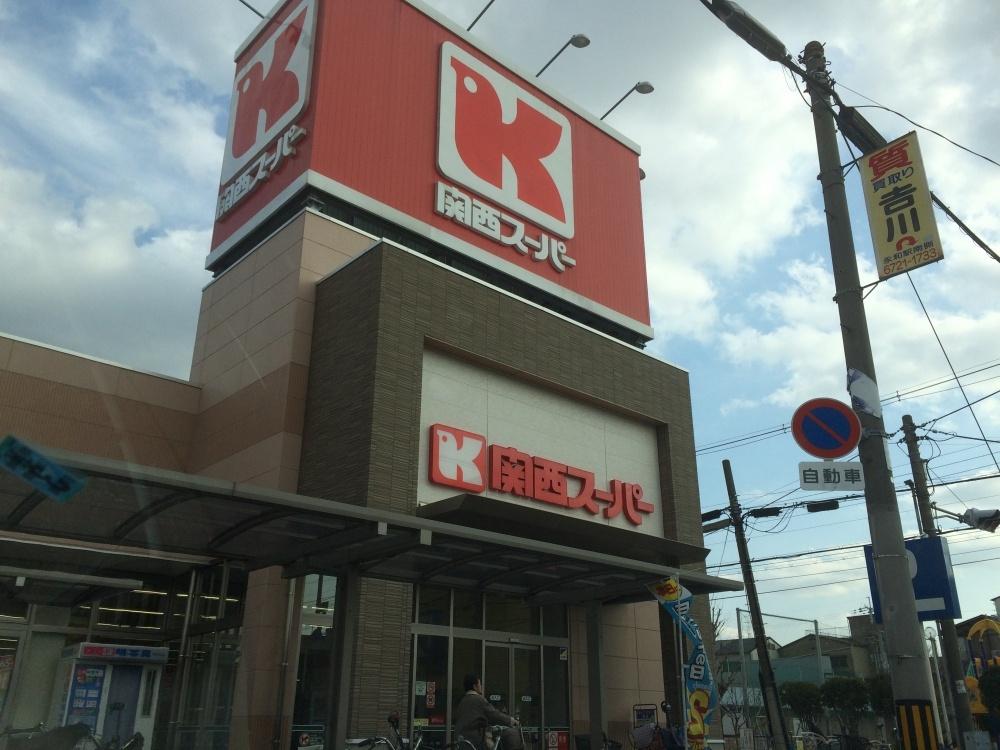 関西スーパー永和店の画像