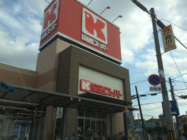関西スーパー永和店の画像1