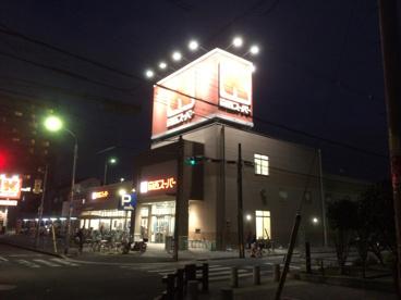 関西スーパー永和店の画像2
