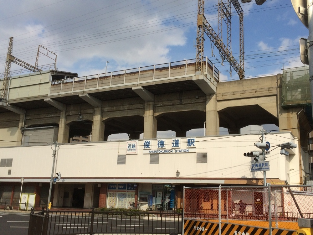 近鉄大阪線俊徳道の画像