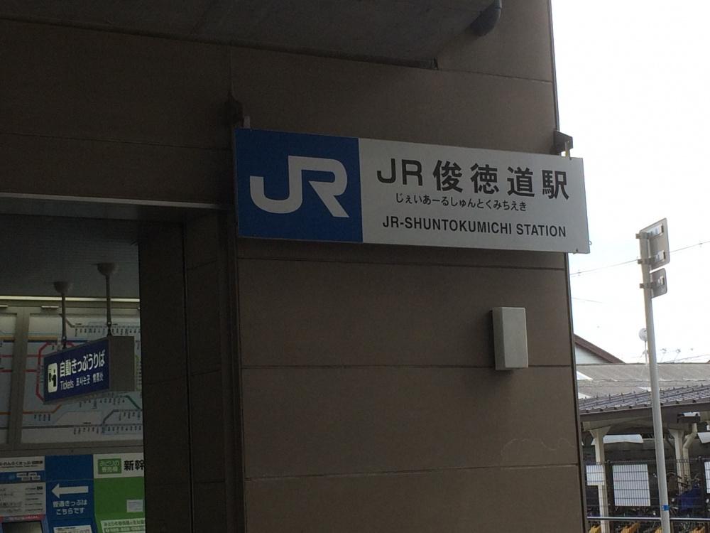 JRおおさか東線 俊徳道駅の画像