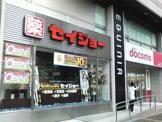 セイジョー横浜西口店