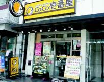 CoCo壱番屋横浜駅
