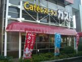 ガスト横浜浅間町店