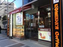コメダ珈琲横浜西口北幸店