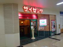 サイゼリヤサミット横浜岡野店