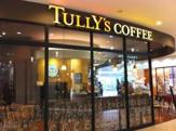 タリーズコーヒー横浜ベイクォーターANNEX店