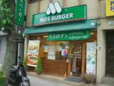 モスバーガー横浜浅間町店