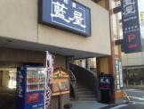 藍屋横浜戸部店