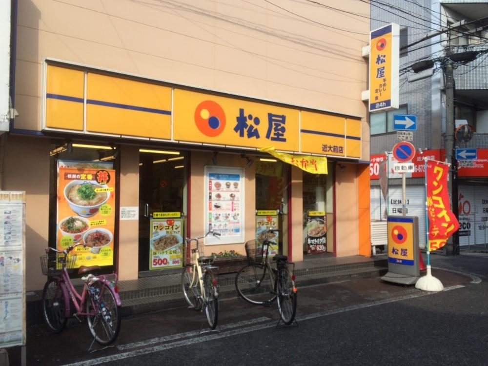 松屋 近大前店の画像