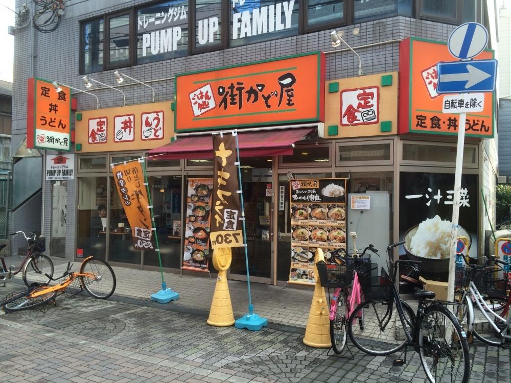 街かど屋近大前店の画像