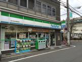 ファミリーマート永和駅前店