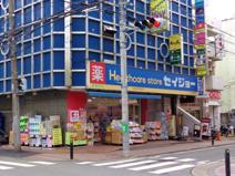 くすりセイジョー天王町店
