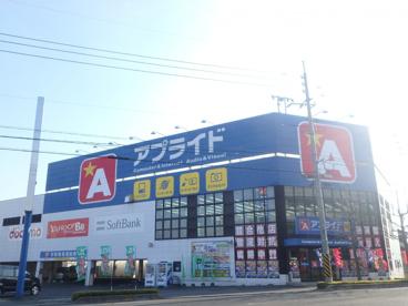 アプライド 倉敷店の画像1