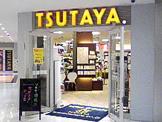 TSUTAYA 鶴ヶ峰駅前店