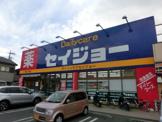 デイリーケアセイジョー鶴ヶ峰店