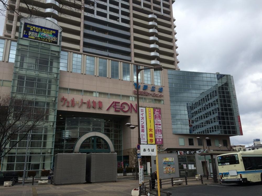 イオン布施駅前店の画像