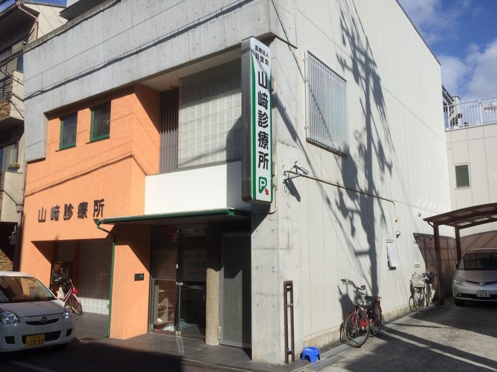 山崎診療所の画像