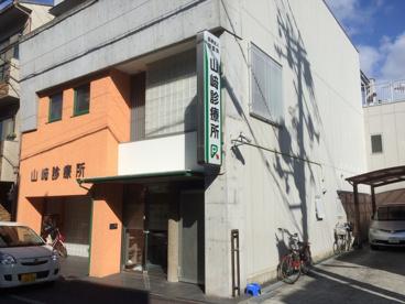 山崎診療所の画像1
