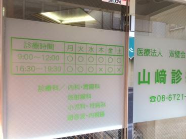 山崎診療所の画像2