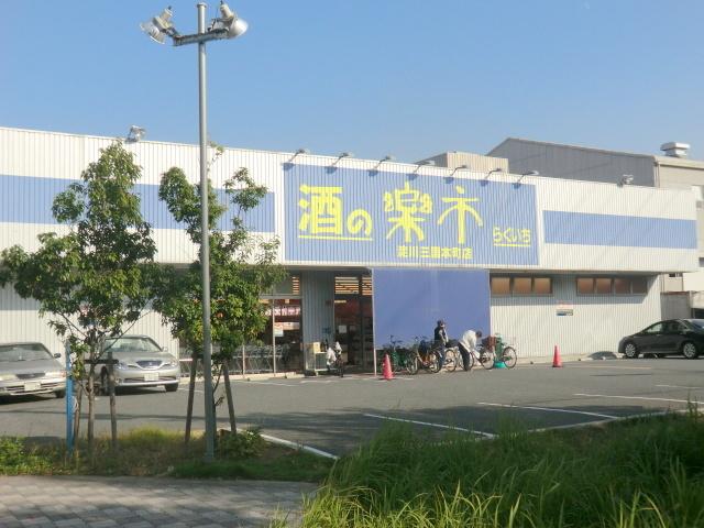 酒の楽市淀川三国本町店の画像