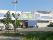 酒の楽市淀川三国本町店
